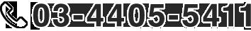 03-4405-5411