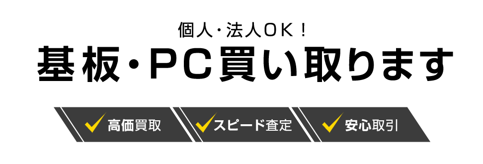 個人・法人OK!PC・基板買い取ります。高価買取・スピード査定・安心取引